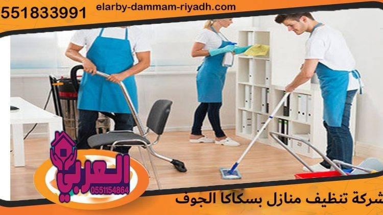شركة تنظيف منازل بسكاكا الجوف