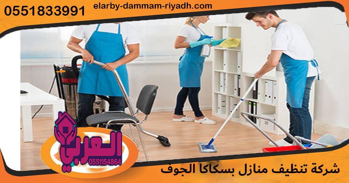 شركة تنظيف منازل بسكاكا – 0509403136 – مجالس شقق فلل بسكاكا