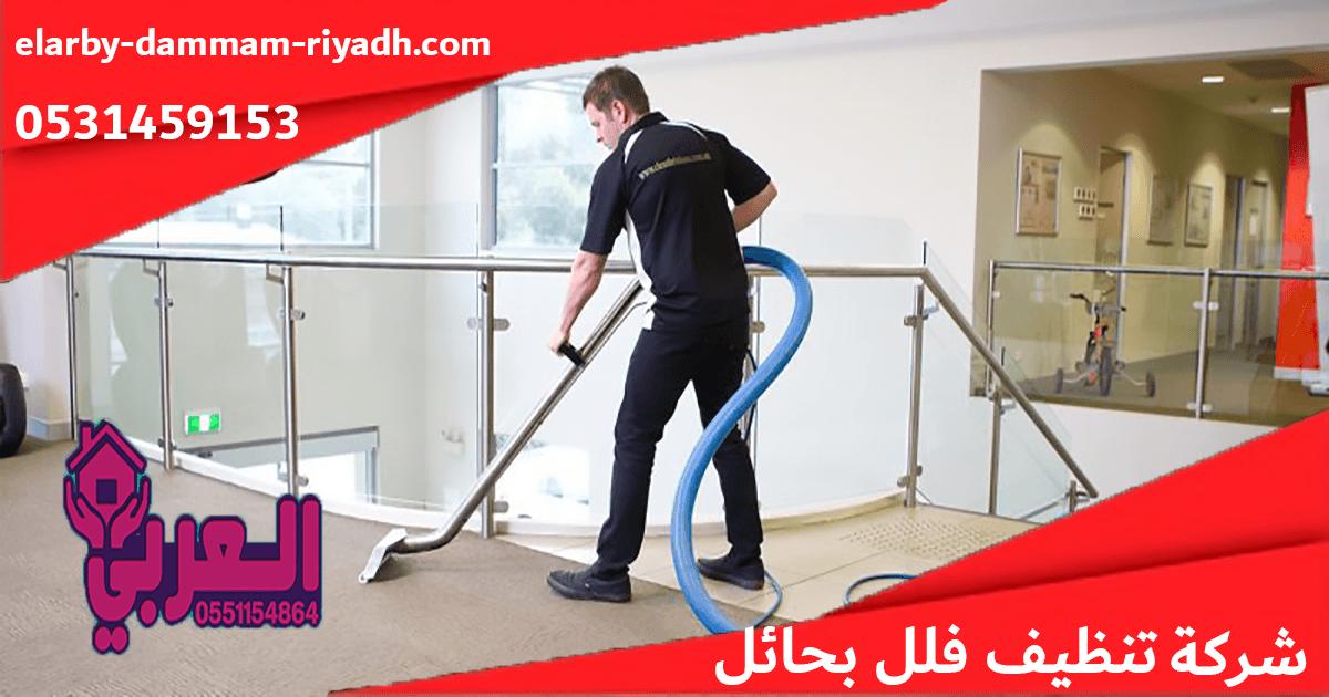 51919717 2202325473419409 5296247957950038016 n - شركة تنظيف بحائل- 0551154864 - تنظيف منازل بحائل