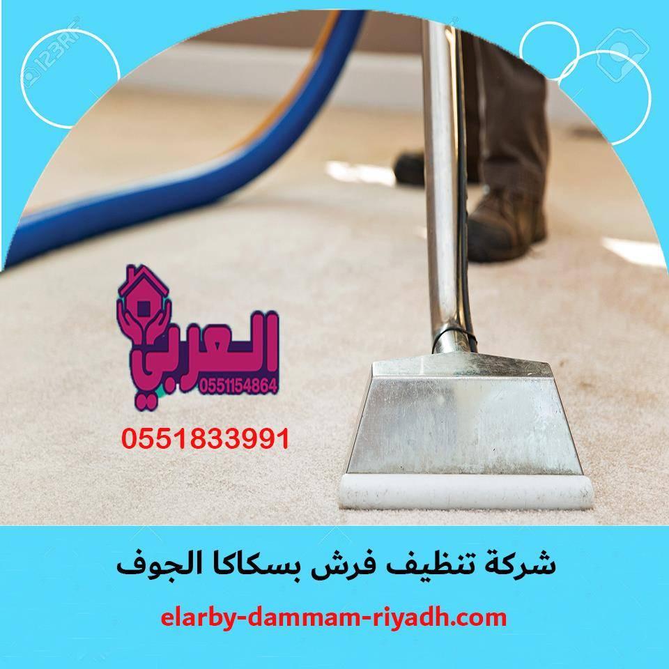 52504146 325701308055943 8136025100785811456 n - شركة تنظيف فرش بسكاكا - 0509403136 - تنظيف سجاد بسكاكا