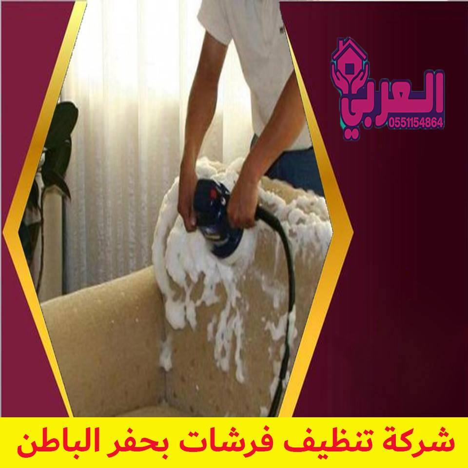 شركة تنظيف فرش بحفر الباطن