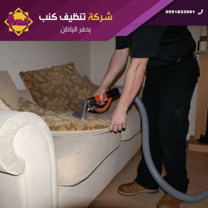 شركة تنظيف كنب بحفر الباطن 300x300 - شركة تنظيف كنب بحفر الباطن - 0554068868 - شركة العربي