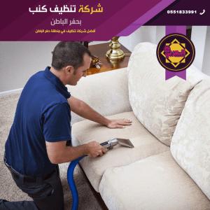 شركة تنظيف كنب بحفر الباطن1 300x300 - شركة تنظيف كنب بحفر الباطن - 0554068868 - شركة العربي