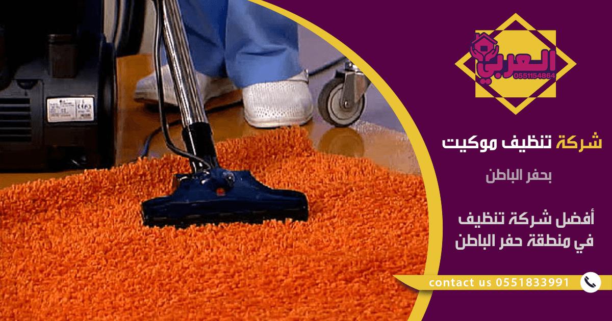 شركة تنظيف موكيت بحفر الباطن – 0554068868 – تنظيف سجاد