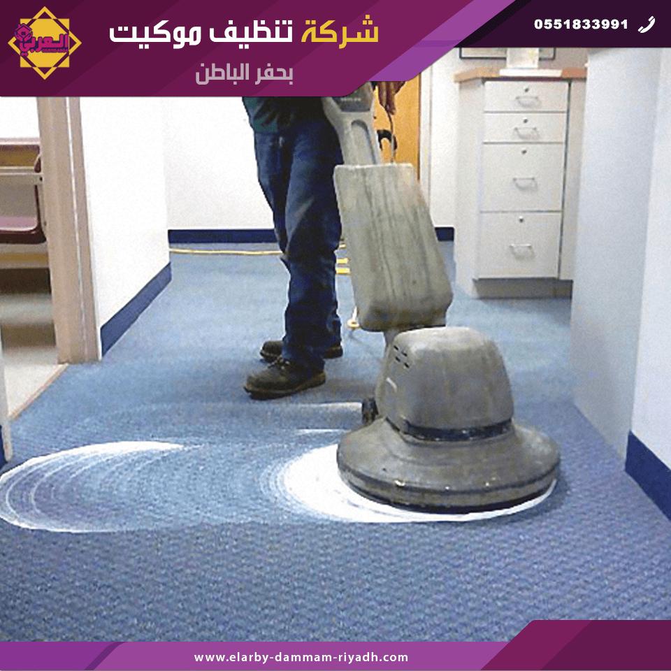 شركة تنظيف موكيت بحفر الباطن2 - شركة تنظيف موكيت بحفر الباطن - 0554068868 - تنظيف سجاد