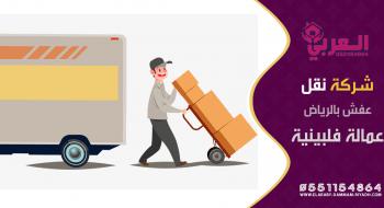 شركة نقل عفش بالرياض عمالة فلبينية - نقل اثاث بالرياض