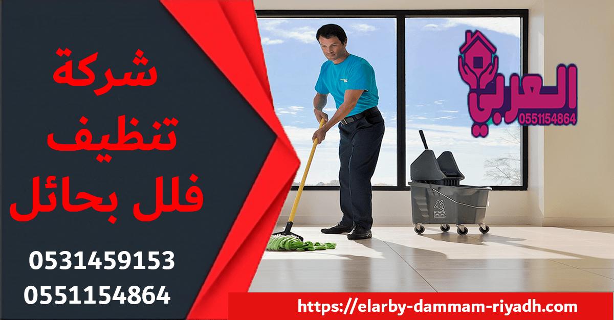 شركة تنظيف منازل بحائل - تنظيف فلل بحائل