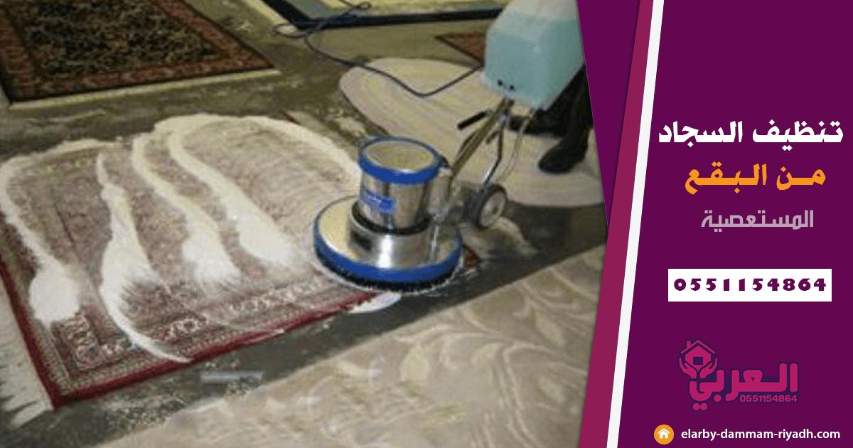 تنظيف السجاد من البقع المستعصية