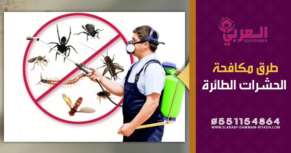 طريقة مكافحة الحشرات الطائرة - شركة مكافحة حشرات بحائل