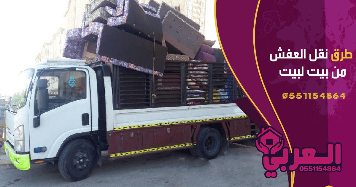 طرق نقل العفش من بيت لبيت - شركة نقل عفش بحائل