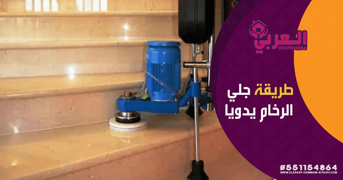 طريقة جلي الرخام يدويا - افضل طريقة تنظيف الرحام في المنزل