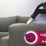 إزالة بقع الزيت من الكنب – تنظيف الكنب من البقع الصعبه