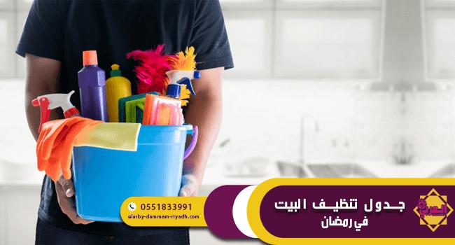تنظيف البيت في رمضان - كيفية تنظيف البيت في رمضان