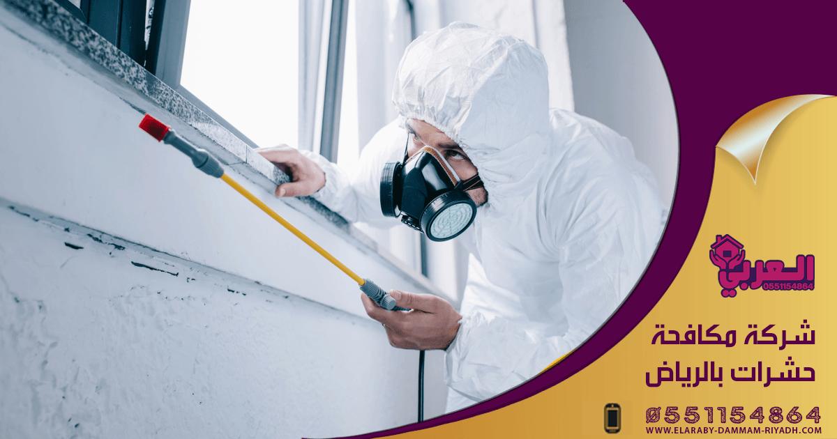 شركة مكافحة صراصير بالرياض – 0557032280 – مكافحة حشرات بالرياض