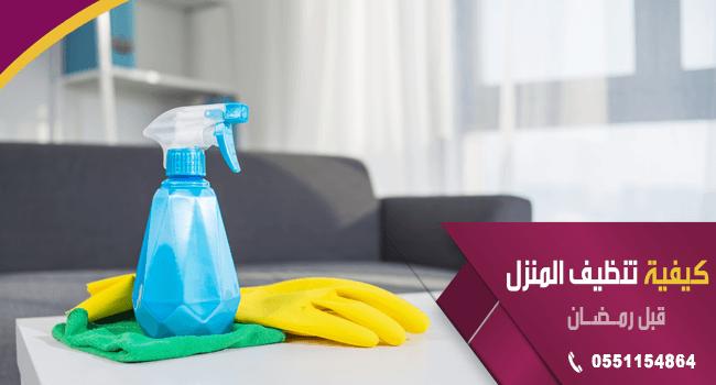 2 1 - طريقة تنظيف البيت في رمضان - جدول تنظيف البيت في رمضان