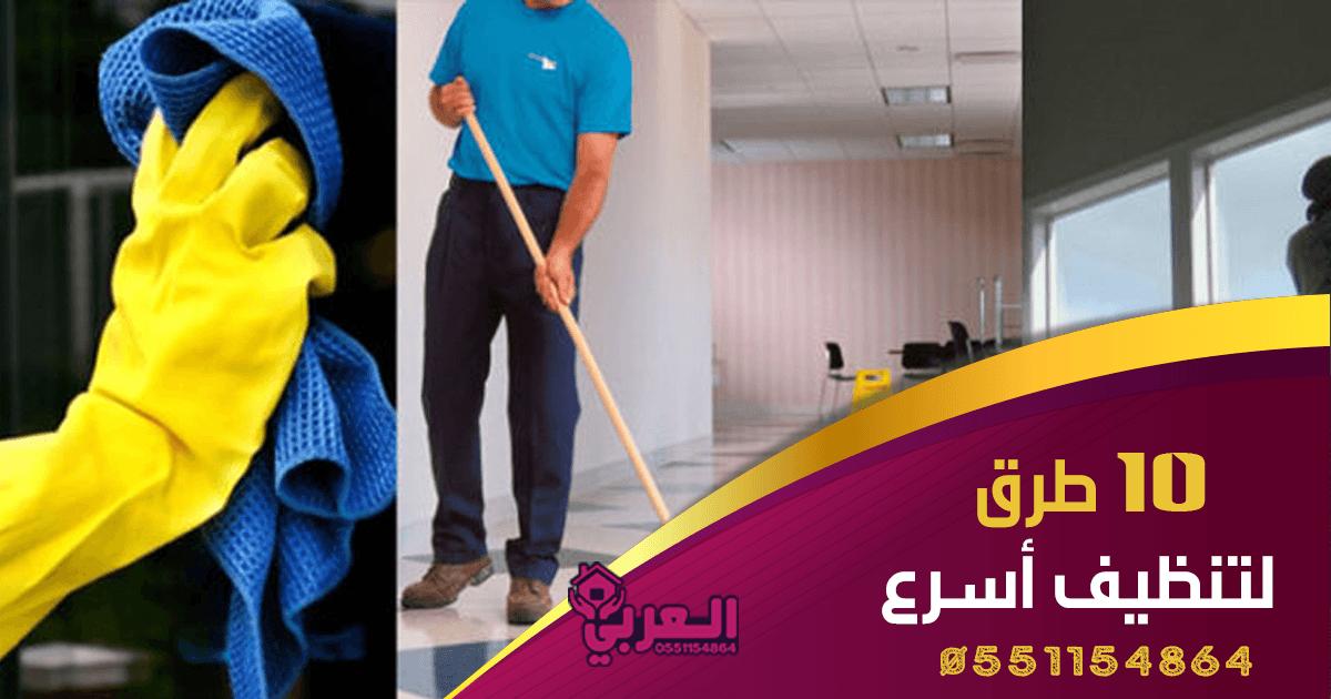 كيف تحافظين على البيت من الأتربة والغبار – شركة تنظيف منازل بحائل