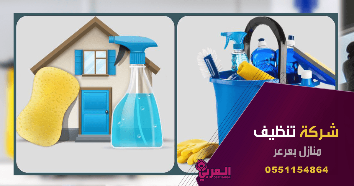 شركة تنظيف منازل بعرعر – 0551154864 – تنظيف مجالس بعرعر