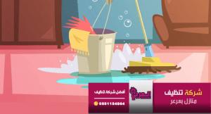 62085750 339346633659997 6265577056810041344 n 300x162 - شركة تنظيف منازل بعرعر - 0551154864 - تنظيف مجالس بعرعر