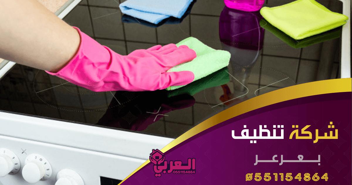 شركة تنظيف بعرعر – 0531459153 – تنظيف سجاد بعرعر