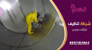 شركة تنظيف خزانات بعرعر 2 300x162 - شركة تنظيف خزانات بعرعر - 0559845547 - عزل خزانات بعرعر