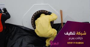 شركة تنظيف خزانات بعرعر 300x158 - شركة تنظيف خزانات بعرعر - 0559845547 - عزل خزانات بعرعر