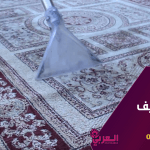 شركة تنظيف فرش بعرعر – 0551154864 – تنظيف سجاد بعرعر