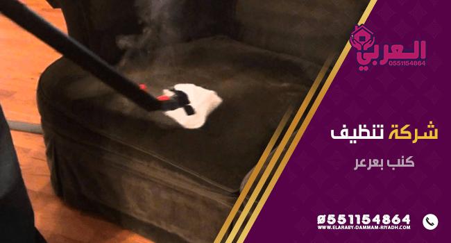 شركة تنظيف كنب بعرعر 2 - شركة تنظيف كنب بعرعر - 0551154864 - تنظيف مجالس بعرعر