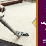 شركة تنظيف موكيت بعرعر – 0551154864 – تنظيف سجاد بعرعر