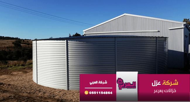 عزل خزانات بعرعر 2 - شركة عزل خزانات بعرعر - 0551154864 - عزل اسطح بعرعر