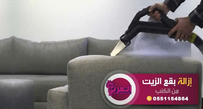 تنظيف الكنب من بقع الزيت – شركة تنظيف موكيت بحائل
