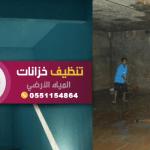 تنظيف خزانات المياه الأرضي – شركة تنظيف خزانات بحائل