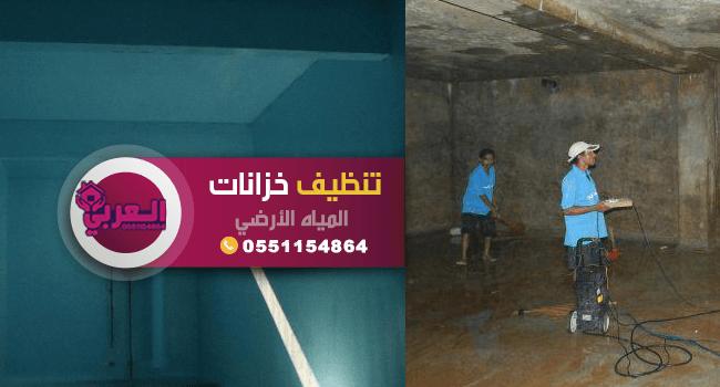 تنظيف خزانات المياه الأرضي