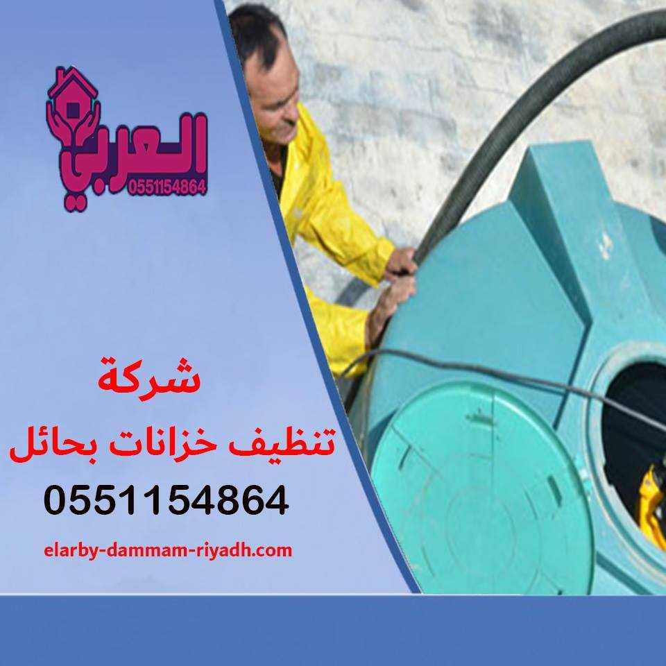 شركة تنظيف خزانات بحائل - شركة غسيل خزانات بحائل - 0551154864 - تنظيف خزانات بحائل