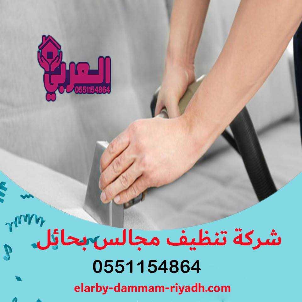 شركة تنظيف مجالس بحائل العربي 1 - شركه تنظيف بحائل - 0551154864 - تنظيف فرش بحائل
