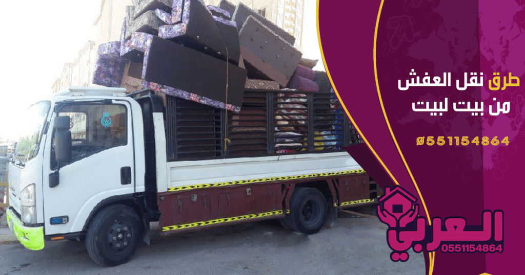 طريقة نقل عفش البيت من شركة نقل اثاث بحائل