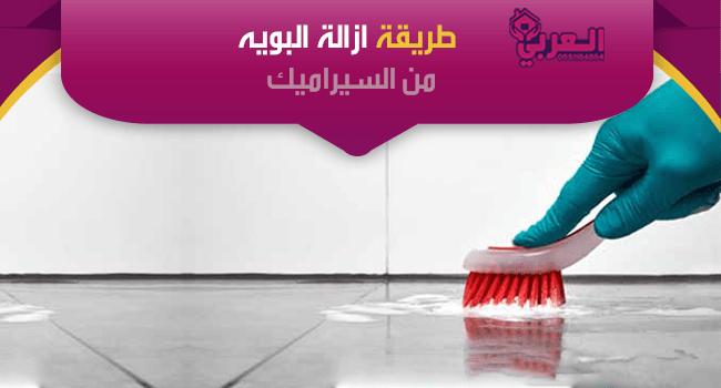 تنظيف البلاط من الدهان