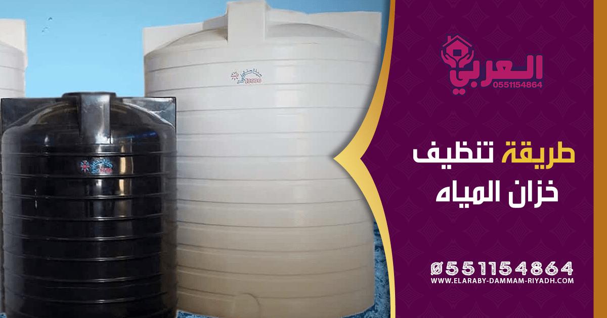 كيفية تنظيف خزانات المياه البلاستيكية – شركة تنظيف خزانات بحائل
