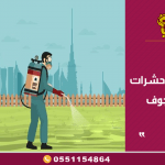 شركة مكافحة حشرات بسكاكا الجوف – 0509403136 – رش مبيد بسكاكا