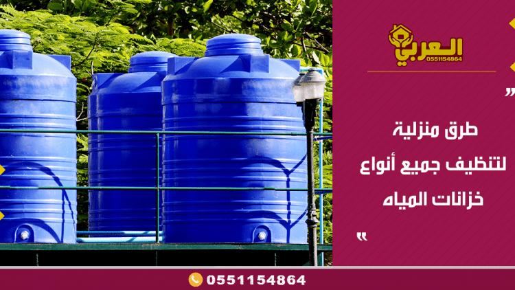 طرق تنظيف خزانات المياه المنزلية وتعقيمها