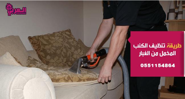 الحل الأمثل في تنظيف الكنب المخمل من الغبار