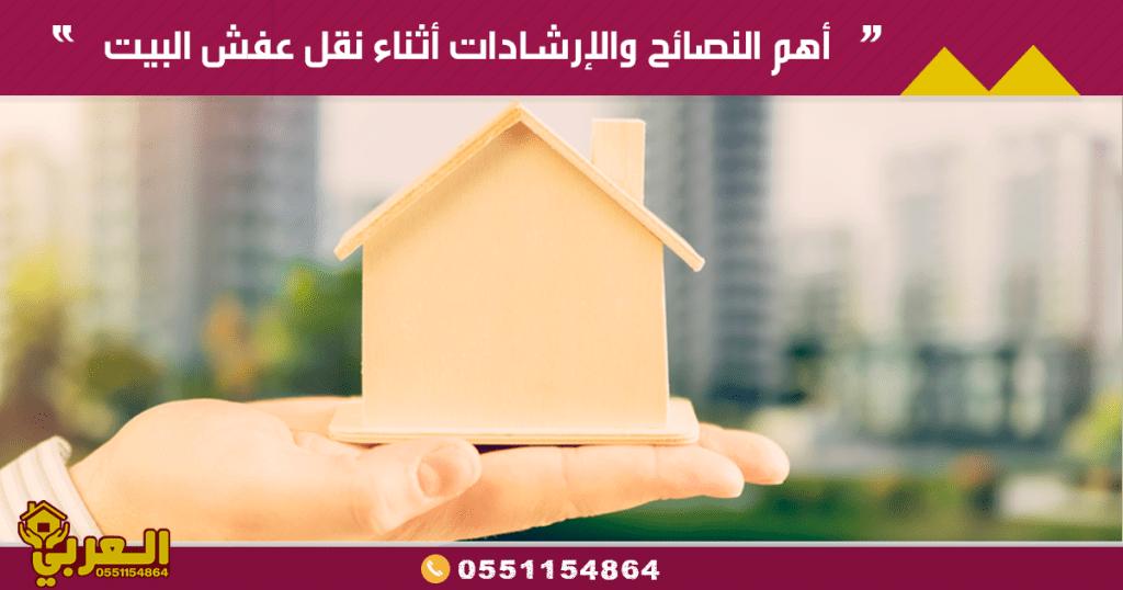 تريد نقل عفش البيت إليك أهم النصائح والإرشادات أثناء نقل عفش البيت