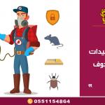 شركة رش مبيدات بسكاكا الجوف – 0509403136 – مكافحة حشرات بسكاكا