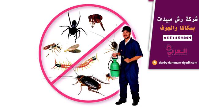 شركة رش مبيدات بسكاك ا الجوف - شركة رش مبيدات بسكاكا - 0509403136 - رش دفان بسكاكا